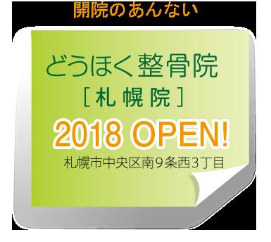2018年3月 道北整骨院[札幌分院]OPEN